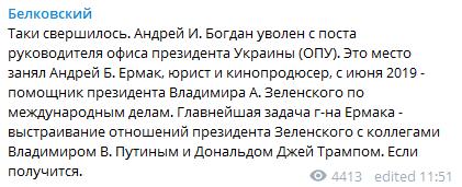 """Замена Богдана"": политолог назвал главнейшую задачу Ермака"