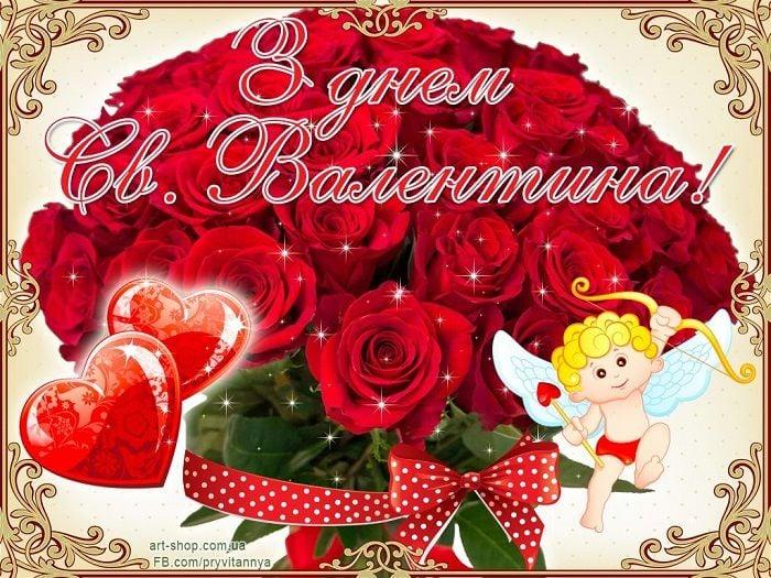 відкритки з днем святого валентина - листівки до дня валентина