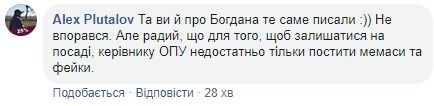 В Офисе президента после отставки Богдана сделали важное заявление