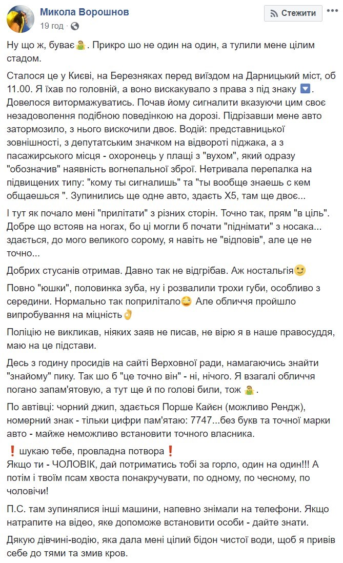 """Нормально прилетело"": В Киеве избили победителя шоу Зважені і Щасливі"