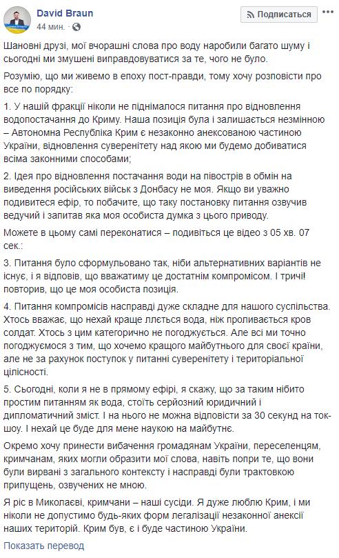"""""""Критическая масса натыканных х*ев"""": Арахамию разгромили за извинения из-за воды для Крыма"""