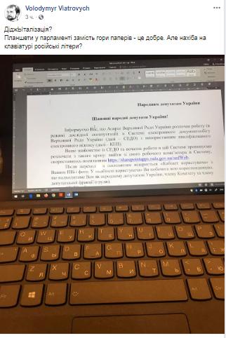 Вятрович взбесился из-за русских букв на клавиатуре гаджета в Раде