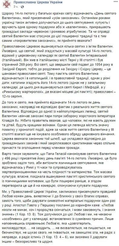"""""""Ошибка"""": в ПЦУ разбили вдребезги мифы о Святом Валентине"""