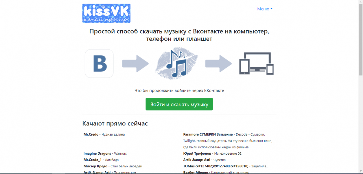 Дизайн сервиса KissVK