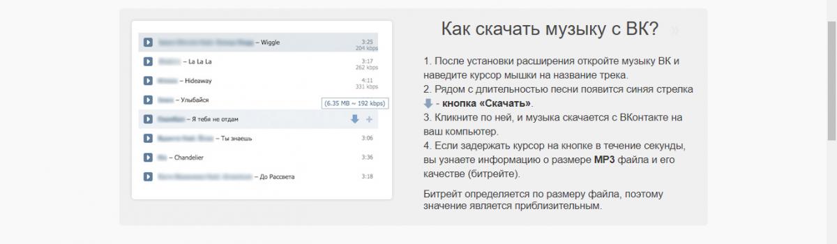 Инструкция по скачиванию музыки из ВК через SaveFrom