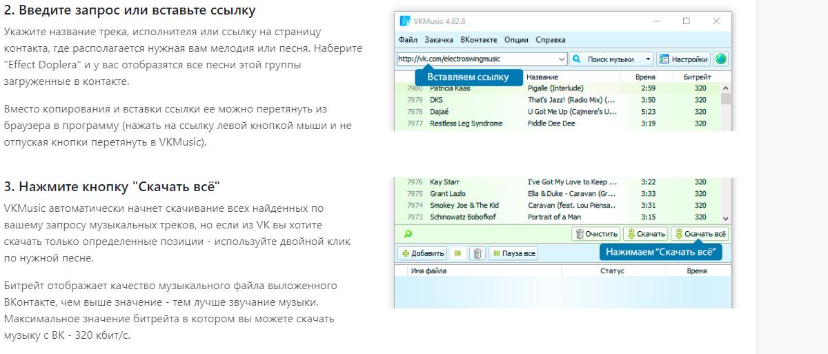 Как скачать муызку из ВКонтакте через VKMusic