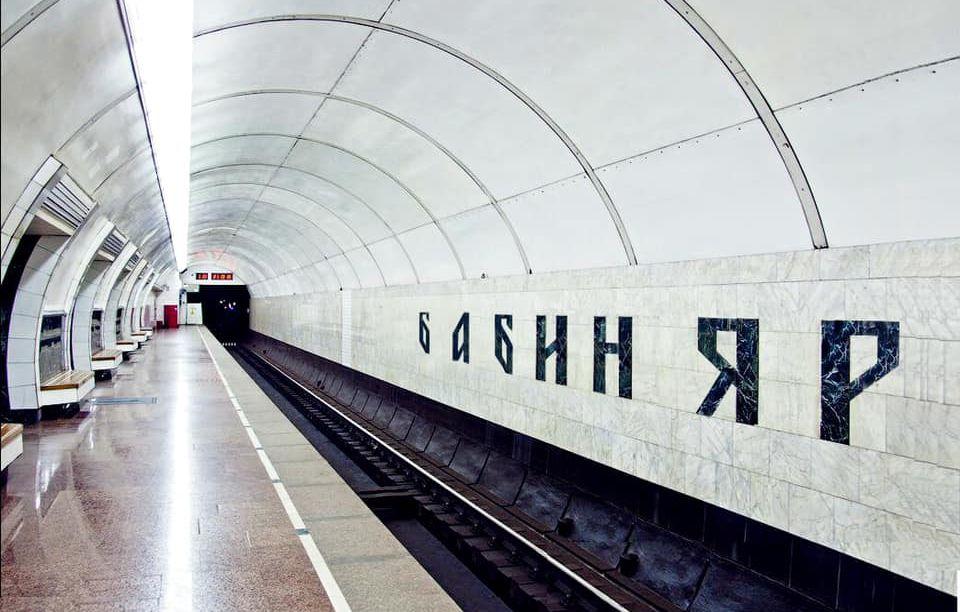 Так может выглядеть станция Дорогожичи, если ее переименуют в Бабий Яр