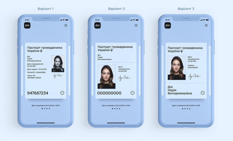 Варианты электронного паспорта