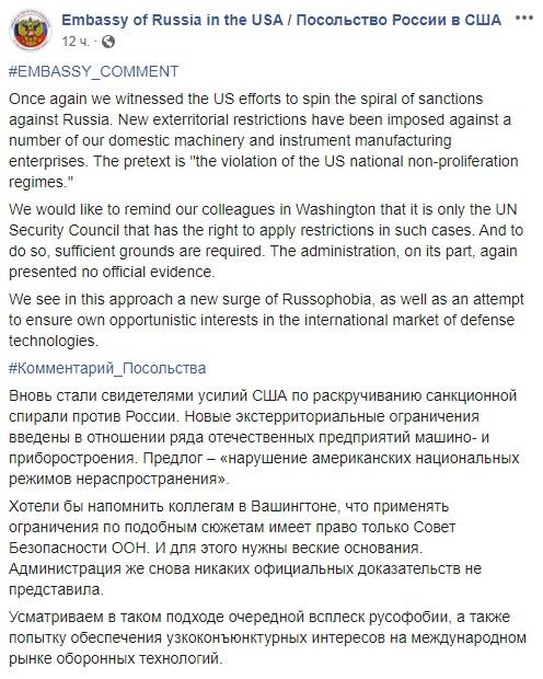 """""""Сплеск русофобії"""": у РФ озвіріли через нові санкції США"""