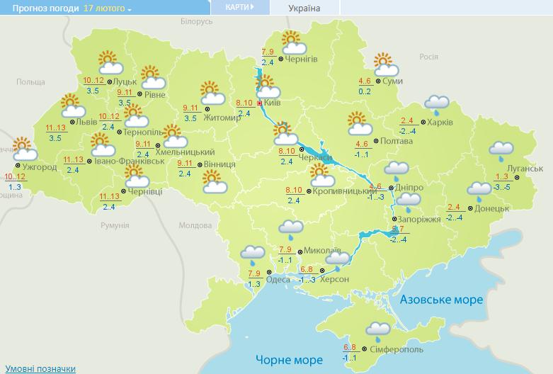 Погода в Києві зміниться, попередили в Укргідрометцентрі