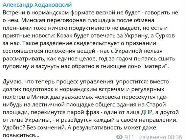 """""""Свідчить про визнання"""": екс-ватажок """"ДНР"""" заявив про повернення Суркова"""