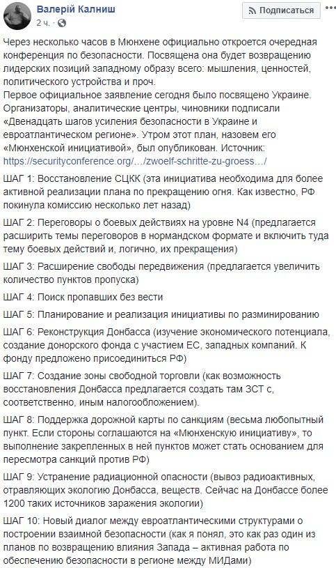 Война на Донбассе: в Мюнхене согласовали 12 шагов к миру