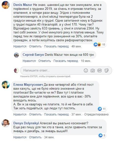 """""""Профан врет"""": в Сети оценили новую мантру Гончарука о снижении цен в платежках"""
