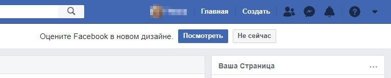 Меню включения нового дизайна Facebook
