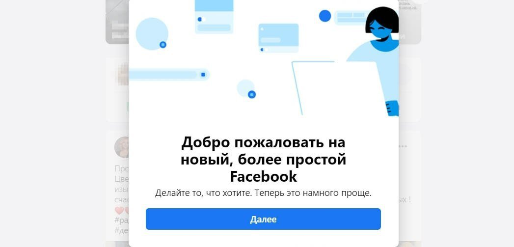Окно приветствия нового дизайна Facebook