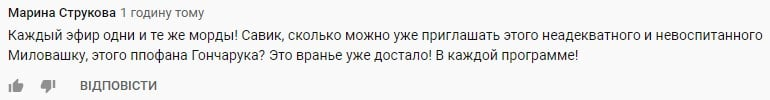 """""""Натура подонка"""": Милованова заткнули в прямом эфире из-за дикого заявления о коронавирусе"""