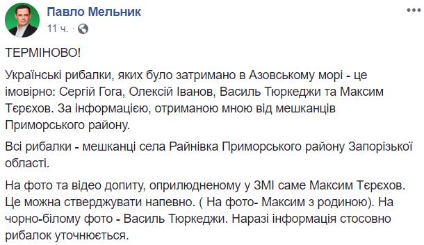 Захоплення українського корабля: в Мережі оприлюднили імена затриманих моряків
