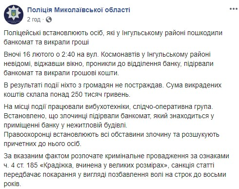 """""""СБ приветбанка лапухи"""": в Николаеве дерзкие воры легко обокрали банк"""
