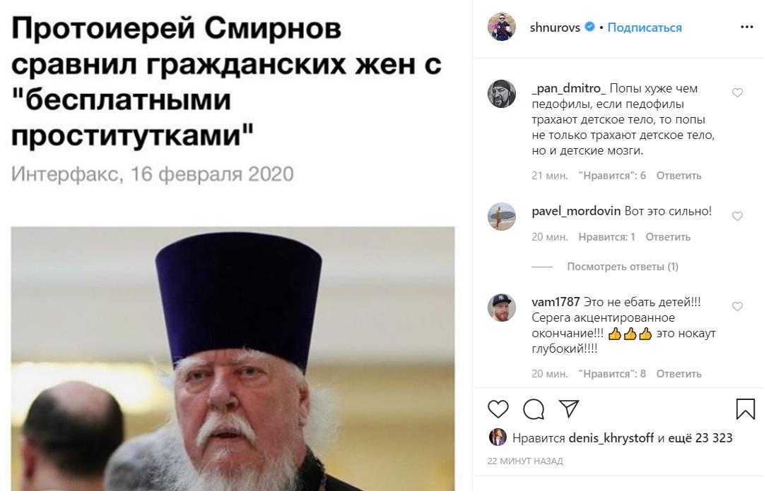 """""""Это не *бать детей"""": Шнуров жестко осадил протоиерея РПЦ"""