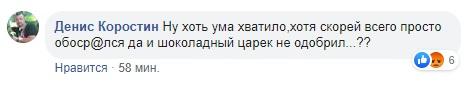 """""""Ху*дло, шоколадний не схвалив?"""": у Мережі відповіли Бірюкову, який вибачився за """"виродків"""" у ЗСУ"""