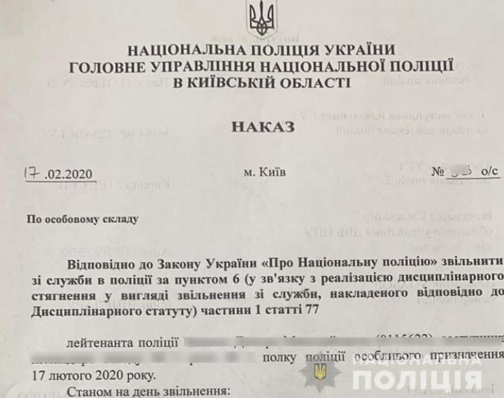 Полицейский, который устроил под Киевом смертельное ДТП, уволен – Новости Киева