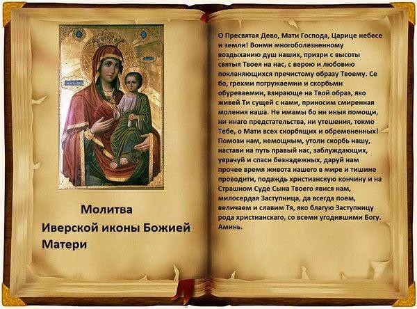 картинки с праздником иверской божьей матери - Иверская икона Божией Матери молитва