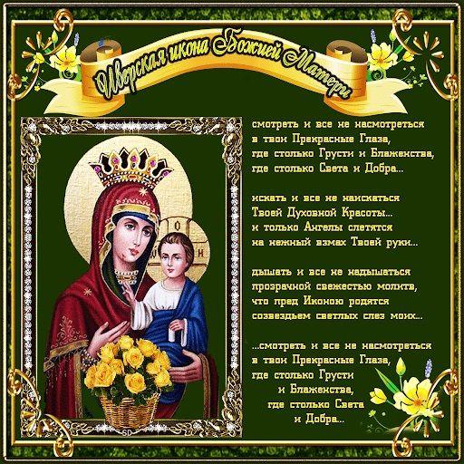 открытка с праздником иверской божьей матери - картинки с днем иверской иконы