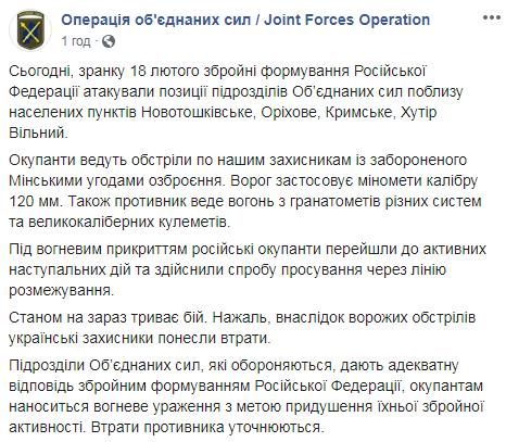 Новий бій на Донбасі та втрати: зібрано головні подробиці