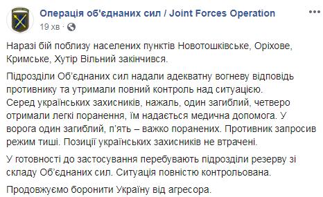 Бій на Донбасі закінчився: названо втрати українських воїнів та бойовиків