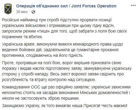 """""""Удар в стык"""": в Золотом ВСУ потеряли позицию на передовой - журналист"""