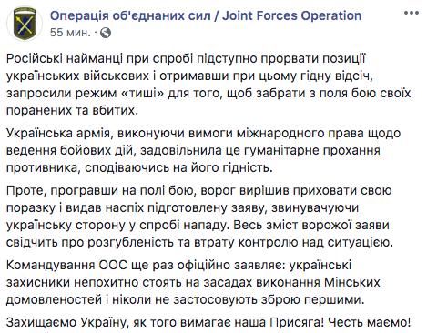 Наступление боевиков на Донбассе: в Кремле отреагировали