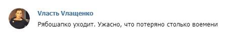 Рябошапка уходит в отставку - источники