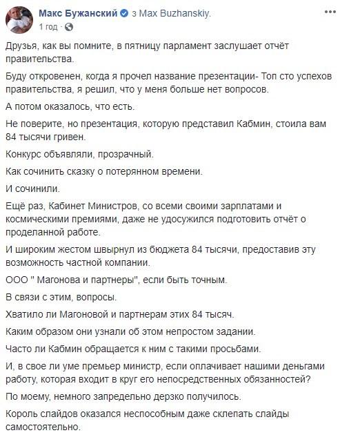 """""""Король слайдов оказался неспособным"""": Кабмин заплатил за презентацию 84 тысячи"""