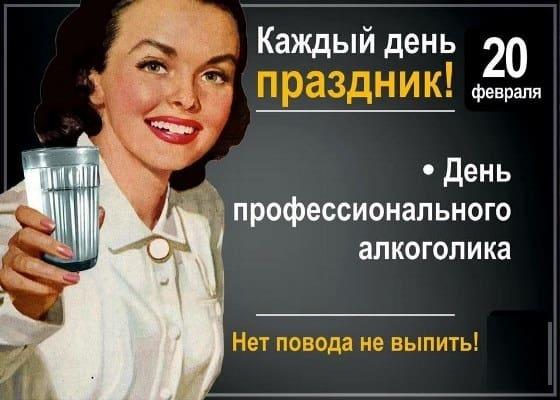 открытки с днем алкоголика - картинки приколы про пьянку