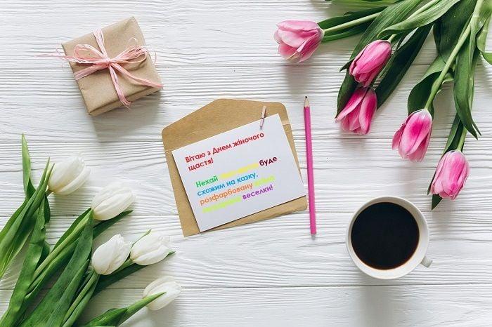 День жіночого щастя листівки