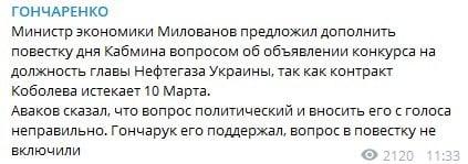 Замінити Коболєва в Нафтогазі: Аваков і Гончарук відкинули ідею Мілованова