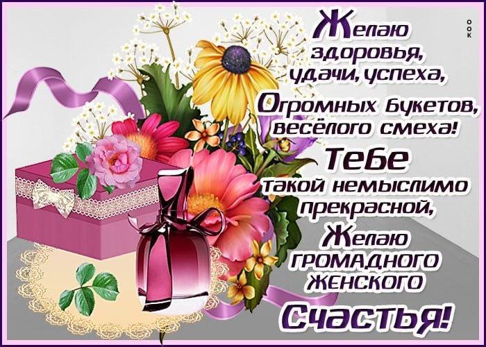 день женского счастья картинки красивые