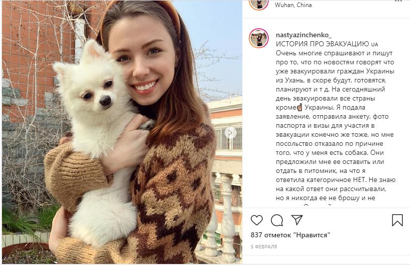 Украинку отказались эвакуировать из Уханя из-за домашнего животного