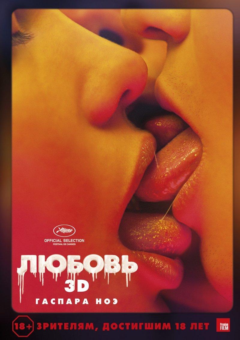 Эротические фильмы: что это такое и самая лучшая киноэротика