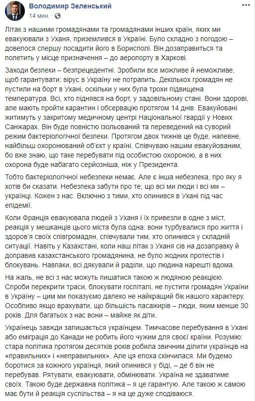 Зеленський жорстко розкритикував протестуючих проти українців з Уханя