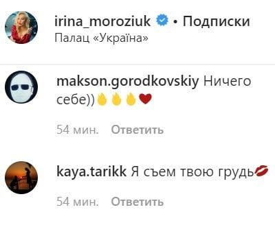 """""""Возбуждает"""": жена Морозюка показала грудь на провокационном фото"""
