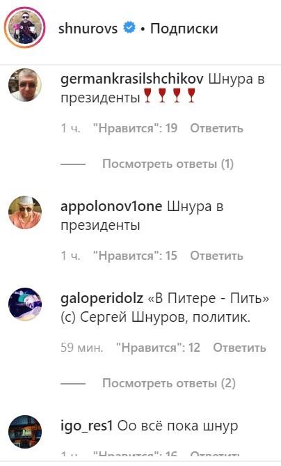 """""""П*доров цеплять, п*здато"""": Шнуров с юмором прокомментировал свой поход в политику"""