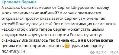 Источающая яд Собчак облила помоями Шнурова