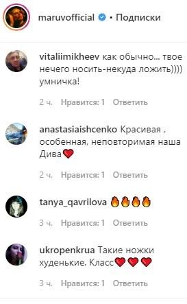 """""""Копыта растут, гореть в аду"""": Maruv раскритиковали за новый образ"""