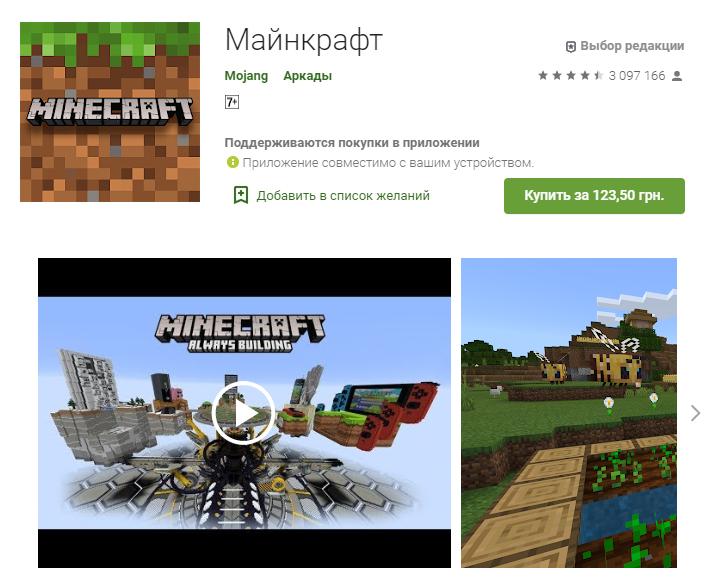 Меню покупки Minecraft на Android