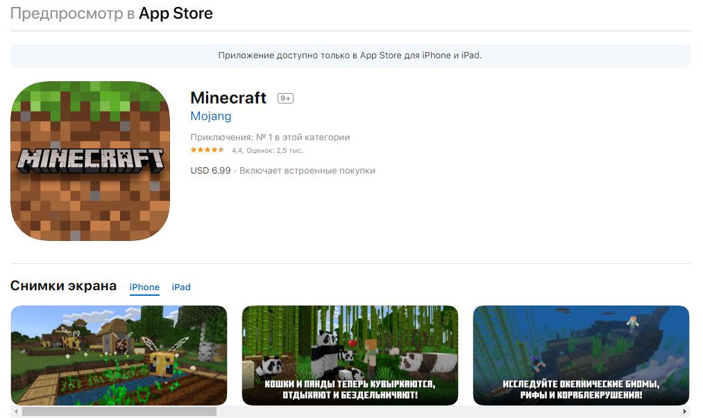 Меню покупки Minecraft на iPhone