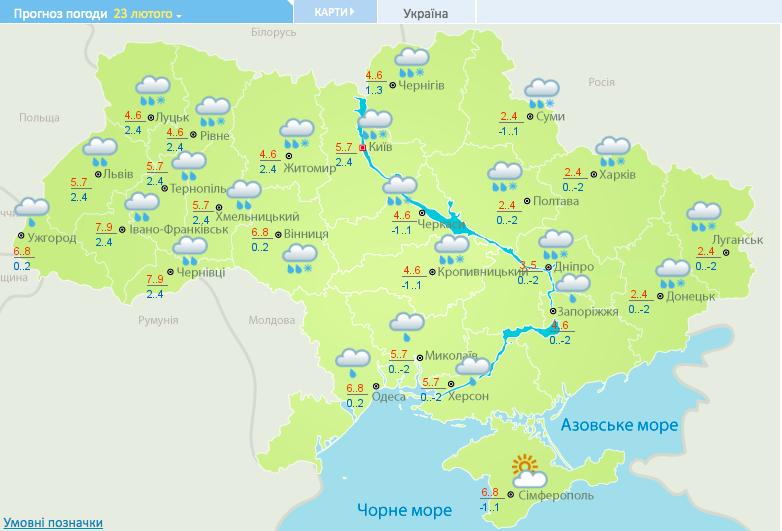 Прогноз погоды на 23 февраля