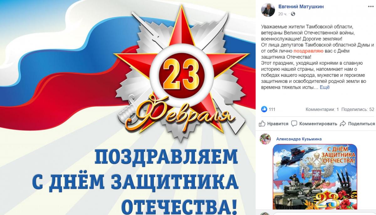 Самолет ВВС США: чиновник Путина обосрался с поздравлением к советскому празднику