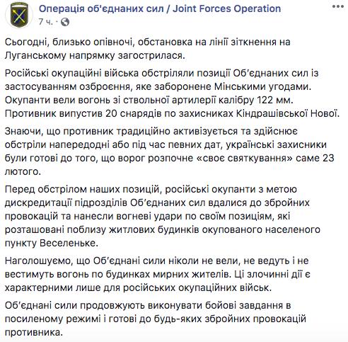 """Окупанти """"відзначили"""" 23 лютого обстрілом мирних жителів Донбасу"""