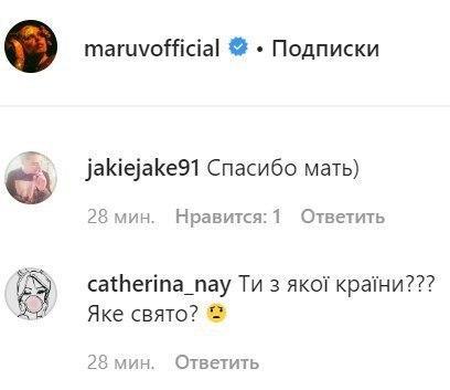 """Долба*бка"": Maruv нарвалась на критику за восхваление армии страны-оккупанта"
